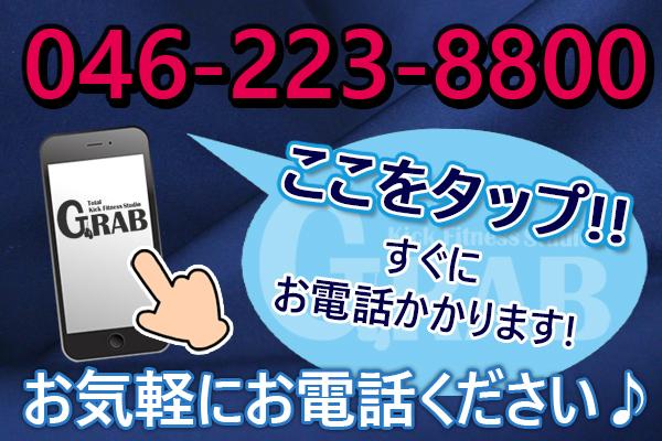 GRAB本厚木キックボクシングへお電話番号でお問い合わせの方はこちらへ!046-223-8800
